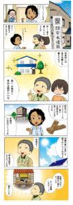 沖縄でも木造住宅が上等さぁ02_2