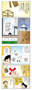 沖縄でも木造住宅が上等さぁ10_2