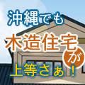 沖縄でも木造住宅が上等