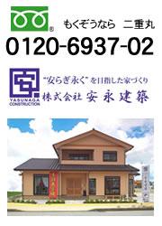 安永建築電話番号