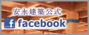 安永建築facebook