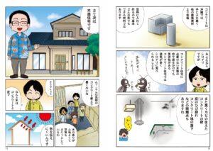 沖縄でも木造住宅が上等さぁ08